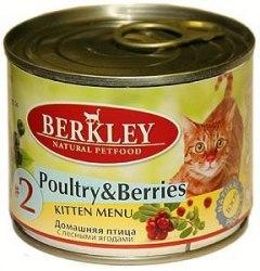 Консервы Berkley для котят домашняя птица с лесными ягодами 200г +В ПОДАРОК сырная паста GimCat 100г