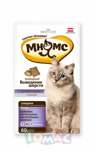 """Хрустящие подушечки Мнямс для кошек с говядиной """"Выведение шерсти"""" 60 гр"""