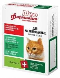 Витаминно-минеральный комплекс Фармавит Neo для кастрированных котов