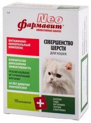 Витаминно-минеральный комплекс Фармавит Neo для шерсти кошек