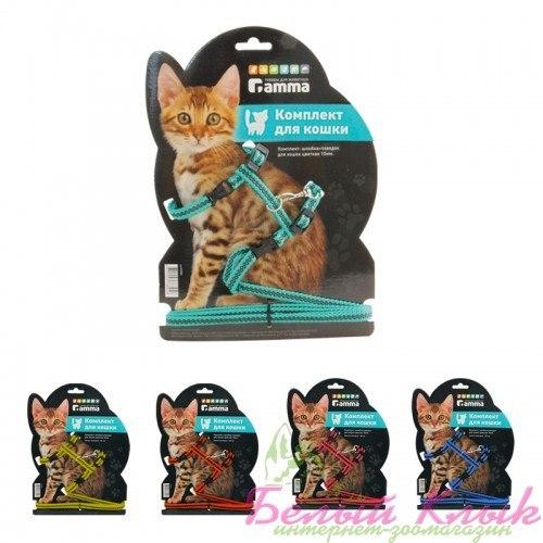 Комплект Gamma шлейка и поводок для кошек из капрона, 400*300*85мм; 10*1500мм