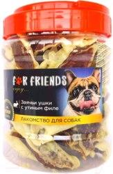 Лакомство For Friends Заячьи ушки с утиным филе, 500г