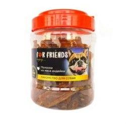 Лакомство For Friends полоски из мяса индейки, 500г