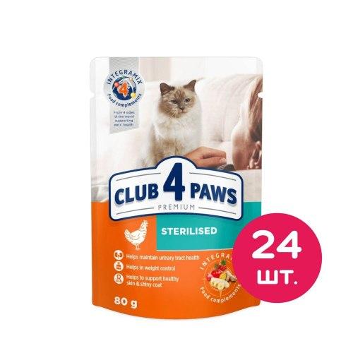 Влажный корм Club 4 Paws для стерилизованных кошек, 80г*24шт