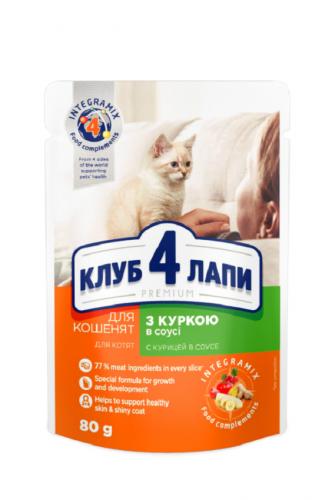 Консерва Club 4 Paws для котят, с курицей в соусе, 80г