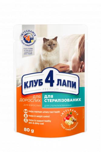 Консерва Club 4 Paws для стерилизованных кошек, 80г