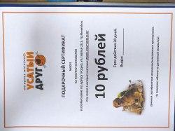 Подарочный сертификат на сумму