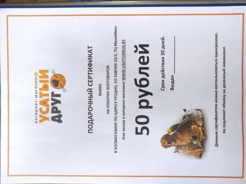 Подарочный сертификат на зоотовары на сумму