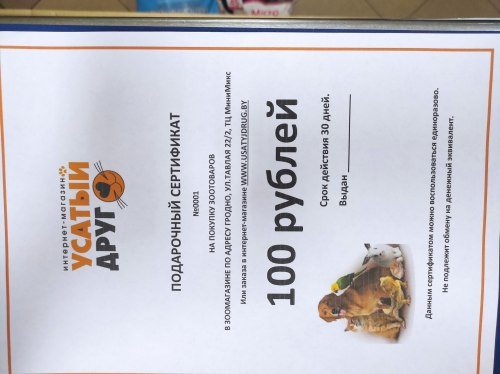 Подарочный сертификат на покупку зоотоваров на сумму