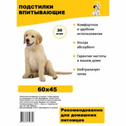 Подстилки влаговпитывающие для домашних животных 60*45 см, 30 шт
