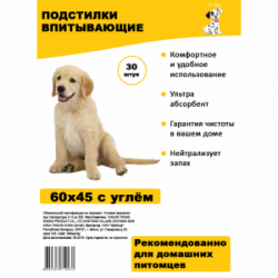 Подстилки влаговпитывающие для домашних животных 60*45 см с углем, 30 шт