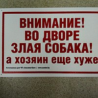 Табличка В НАЛИЧИИ Внимание!Во дворе злая собака!а хозяин еще хуже!