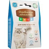 Витаминизированное лакомство В НАЛИЧИИ Деревенские лакомства для кожи и шерсти кошек, 120таб