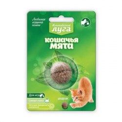 Кошачья мята В НАЛИЧИИ Альпийские луга шарик 3,5 см