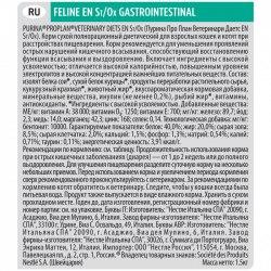 Сухой корм PPVD EN для взр. кошек и котят при расстройствах пищеварения, 1,5 кг