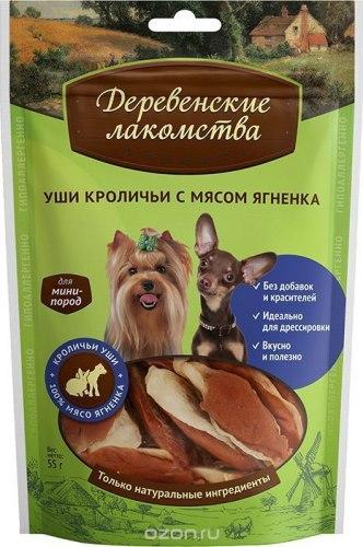 Уши кроличьи В НАЛИЧИИ Деревенские лакомства с мясом ягненка, для собак мини-пород, 55г
