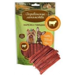 Нарезка из говядины В НАЛИЧИИ Деревенские лакомства для собак мини-пород, 55г