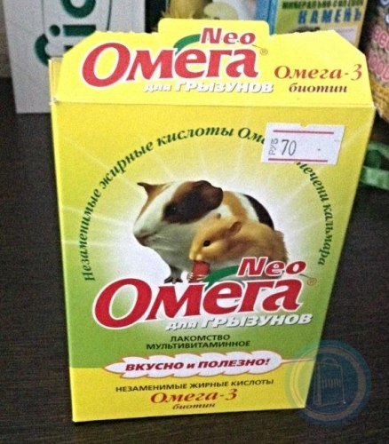 Витаминное лакомство В НАЛИЧИИ Омега Нео с биотином, 90табл, для грызунов