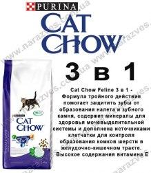 Сухой корм НА РАЗВЕС Cat Chow 3 в 1, 1 кг