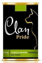 Консерва В НАЛИЧИИ Clan Pride рубец и говяжья печень, 340г