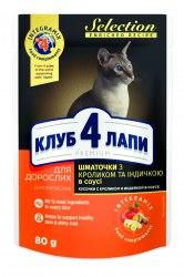 Консерва Клуб 4 Лапы Premium Selection, кусочки с кроликом и индейкой в соусе, 80г