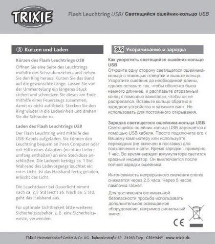 Ошейник TRIXIE светящийся, USB Flash, L-XL, 65см/диам.7мм,