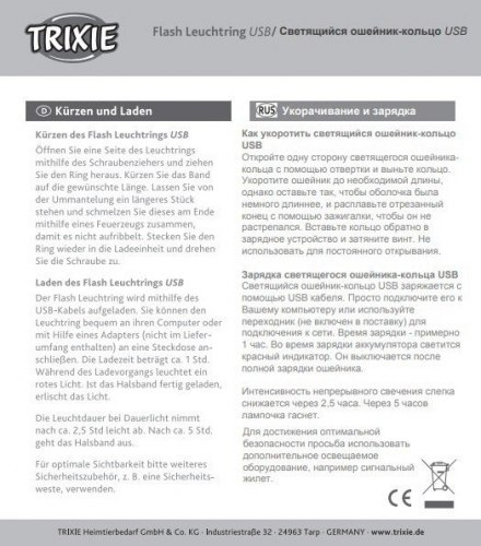 Ошейник В НАЛИЧИИ TRIXIE светящийся, USB Flash, L-XL, 65см/диам.7мм,