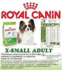 Сухой корм Royal Canin X-Small Adult 1 кг