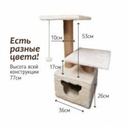 Когтеточка Домик Ступенька 77 см, диам.9 см