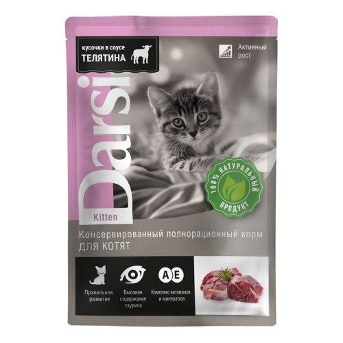 Консерва В НАЛИЧИИ Дарси для котят, телятина в соусе, 85г
