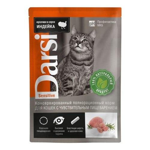 Консерва В НАЛИЧИИ Дарси для кошек с чувствительным пищеварением, индейка в соусе, 85г