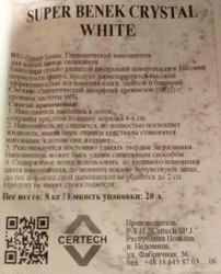 Наполнитель S.Benek CRYSTAL WHITE 20 л. (8 кг.)