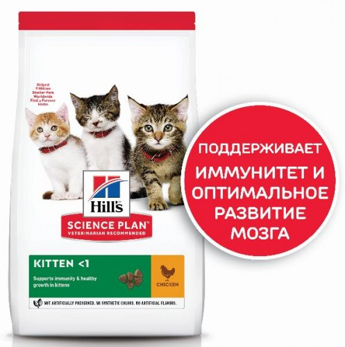 Сухой корм Hill's Science Plan для котят с курицей, 1,5кг
