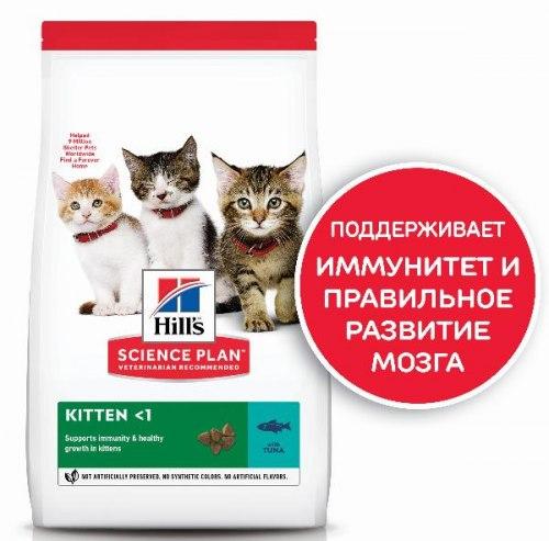 Сухой корм Hill's Science Plan для котят, с тунцом 1,5 кг