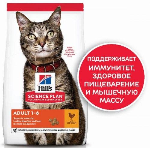 Сухой корм Hill's Science Plan для взрослых кошек, с курицей 15 кг