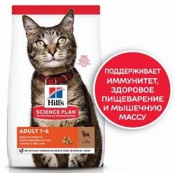 Сухой корм Hill's Science Plan для взрослых кошек, с ягненком 1,5 кг