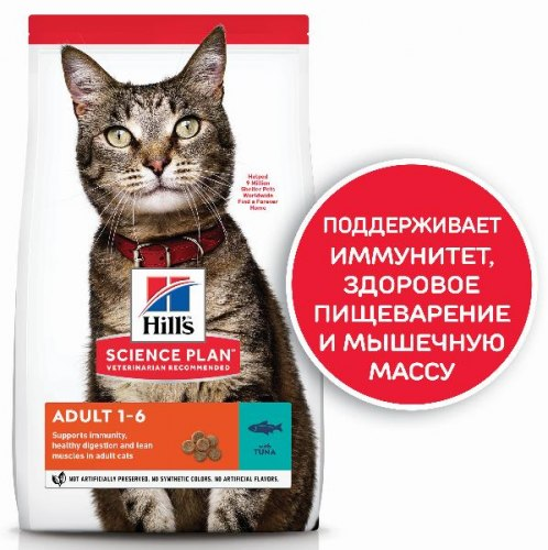 Сухой корм Hill's Science Plan для взрослых кошек, с тунцом 10 кг