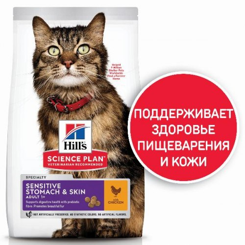 Сухой корм Hill's Science Plan Sensitive Stomach & Skin, с курицей 1,5 кг