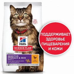 Сухой корм Hill's Science Plan Sensitive Stomach & Skin, с курицей 7 кг
