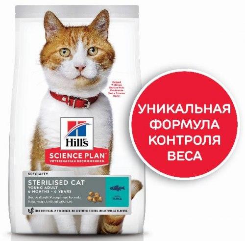 Сухой корм Hill's Science Plan для молодых стерилизованных кошек и кастрированных котов , с тунцом 10 кг