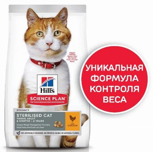 Сухой корм Hill's Science Plan для молодых стерилизованных кошек и кастрированных котов , с курицей 3 кг