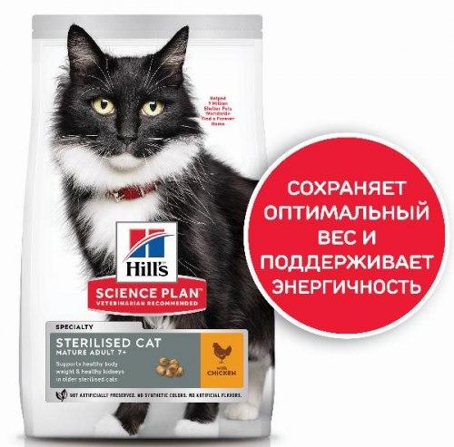 Сухой корм Hill's Sience Plan для взрослых стерилизованных кошек старше 7 лет, с курицей 1,5 кг