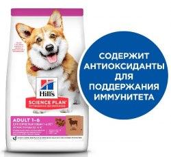Сухой корм Hill's Science Plan для взрослых собак мелких пород, с ягненком и рисом 1,5 кг