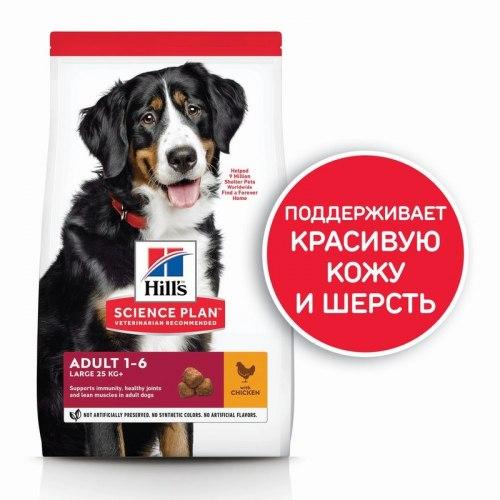 Сухой корм Hill's Science Plan для взрослых собак крупных пород, с курицей 2,5 кг