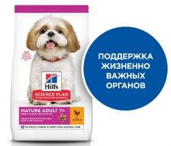 Сухой корм Hill's Science Plan для пожилых собак (7+)мелких пород, с курицей 1,5 кг