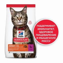 Сухой корм Hill's Science Plan для взрослых кошек, с уткой 0,3 кг