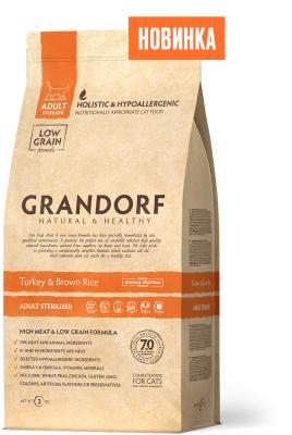 Сухой корм Grandorf CAT Turkey&Rice STERILISED НА РАЗВЕС 100г