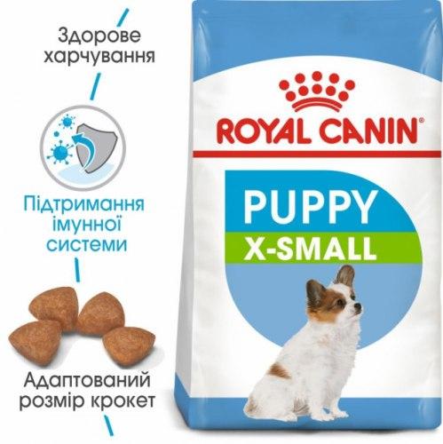 Сухой корм Royal Canin X-SMALL PUPPY - 3 кг