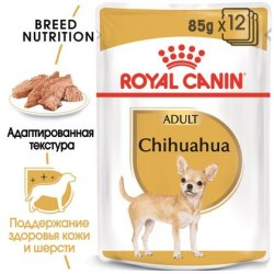 Влажый корм Royal Canin CHIHUAHUA 85 г/12 шт