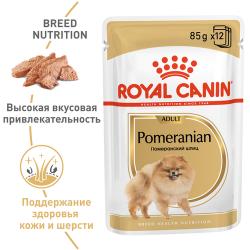 Влажый корм Royal Canin POMERANIAN ADUL 85 г/1 шт